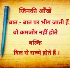 sed shayri in Hindi - Stetus shayri Friendship Quotes Support, Friendship Quotes Images, Hindi Quotes Images, Life Quotes Pictures, Urdu Quotes, Hindi Good Morning Quotes, Morning Inspirational Quotes, Afternoon Quotes, Truth Quotes