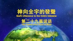 """【Almighty God】【The Church of Almighty God】【Eastern Lightning】Almighty God's Utterance to the Entire Universe """"The Twenty-ninth Piece"""""""