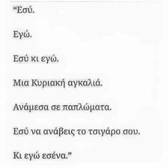 Εσύ και εγω Poem Quotes, Poems, Life Quotes, Nasty Quotes, Romantic Words, Perfection Quotes, Greek Quotes, Couple Quotes, Love Messages