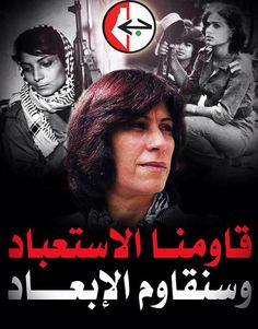 "Comrade Khalida Jarrar, leader of the Popular Front for the Liberation of Palestine & a member of the Palestinian Legislative Council, resists expulsion order to Jericho...Zionist soldiers who invaded her home on August 20, with a military court order forcibly displacing her to Jericho within 24 hours. Jarrar rejected the order & refused to sign it, stating that she would not comply with this illegal and illegitimate order & instead said that ""it is the occupation that must leave our…"