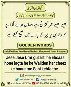 Islamic Quotes Wallpaper, Islamic Love Quotes, Islamic Inspirational Quotes, Allah Quotes, Quran Quotes, Attitude Quotes, Life Quotes, Relationship Quotes, Jamel