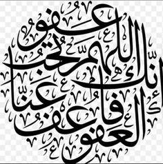 ( اللهم إنك عفو تحب العفو فاعف عنا )