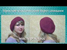 Как связать простой берет спицами / МК из Drops ESKIMO - YouTube   головные уборы. накидки. шарфы. варежки.   Постила