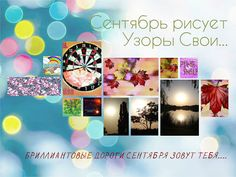 """Газета """"Новые"""": Сентябрь рисует Узоры свои..."""