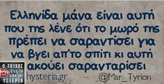 Free Therapy, Funny Greek, Clever Quotes, Greek Quotes, Cheer Up, True Words, Just For Laughs, Funny Photos, Laugh Out Loud
