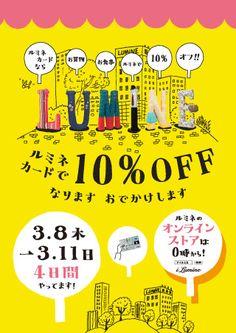 Pop Design, Flyer Design, Layout Design, Graphic Design, Sale Campaign, Poster Ads, Sale Banner, Japanese Design, Banner Design