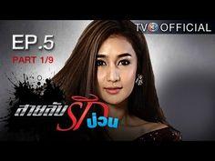Popular Right Now - Thailand : สายลบรกปวน SailubRakpuan EP.5 ตอนท 1/9 | 29-07-59 | TV3 Official... http://ift.tt/2aGCiEU