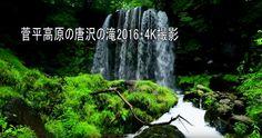 """菅平高原の唐沢の滝2016・4K撮影 アメージングこの共有すべき素晴らしい品質 Amazing this should be shared great quality … """"上田市の菅平高原は夏の平均気温が19.6℃と涼しいためラクビーのが合宿が盛んで現在800テームものラクビー部を受け入れている。Sugadaira Ueda has a training camp… https://beartales.me/2016/08/05/karasawa-falls-2016-haruyuki-onoue/"""