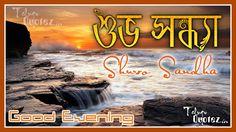 bangla quotes bangla ��������� quotes pinterest