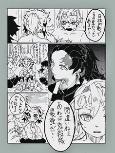Green Rabbit, Slayer Meme, Demon Hunter, Anime Demon, Twitter Sign Up, Manga, Comics, Fictional Characters, Backgrounds