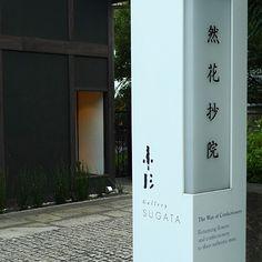 然花抄院京都室町本店 (ぜんかしょういん) ZEN KASHOIN