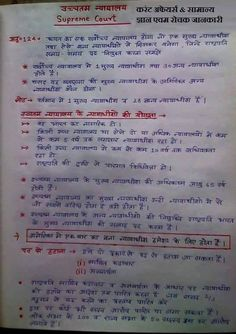 History Discover polity in hindi ias Gernal Knowledge In Hindi Knowledge Quiz General Knowledge Facts Knowledge Quotes Upsc Notes Study Notes Study Skills Study Tips Ias Study Material Gernal Knowledge In Hindi, Knowledge Quiz, General Knowledge Facts, Knowledge Quotes, Upsc Notes, Study Notes, Study Skills, Study Tips, Ias Study Material