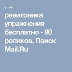 ревитоника упражнения бесплатно - 90 роликов. Поиск Mail.Ru