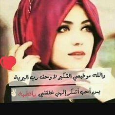 40 Best رمزيات بنات مكتوب عليها Images Arabic Funny