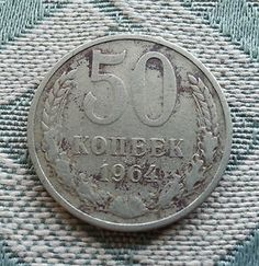 Collectible c. 1964 coin 50 kopeks Russia USSR СССР fifty Russie Russian