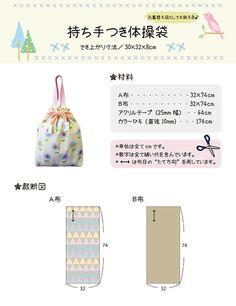 持ち手つき体操袋 Sewing Tutorials, Sewing Crafts, Diy And Crafts, Arts And Crafts, Japanese Patterns, Drawstring Pouch, Fabric Bags, Kids Bags, Sewing For Kids
