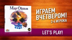 "Настольная игра «МОРЕ ОБЛАКОВ» Играем! ВО ЧТО ПОИГРАТЬ? // Let's play ""S... Ga Game, Lets Play, Board Games, Let It Be, Baseball Cards, Books, Role Playing Board Games, Livros, Tabletop Games"