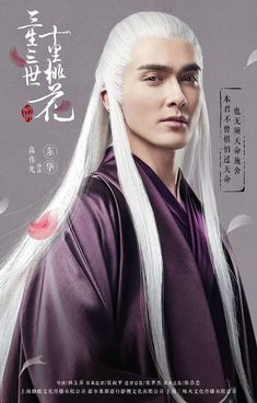 Ten Miles of Peach Blossoms (Chinese TV series) 2017 / Genre Romantic, Fantasy, Xianxia / No. of episodes 58