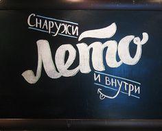 Снаружи лето и внутри, надпись на русском, леттеринг, Chalkboard lettering. Меловой леттеринг.