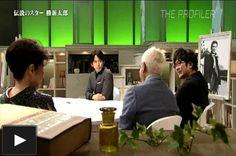 ザ・プロファイラー 最終回 勝新太郎 3月11日