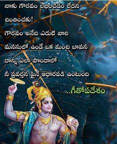 Kalam Quotes, Gita Quotes, Morning Inspirational Quotes, Bhagavad Gita, Health And Beauty Tips, Beautiful Saree, Telugu, Krishna, Quotations