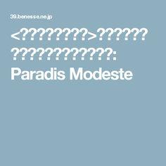 <ワイヤークラフト>ナンバー&イニシャルオブジェの作り方: Paradis Modeste