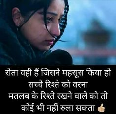 228 Best girls shayari images in 2019 | Hindi quotes, Sad