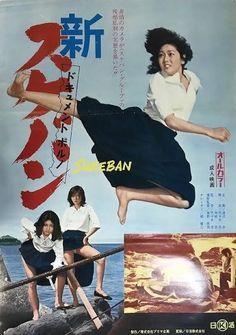 Japanese Film, Japanese Poster, Japanese Female, Martial Arts Movies, Martial Arts Women, Cinema Posters, Film Posters, Foreign Movies, Japanese Streets