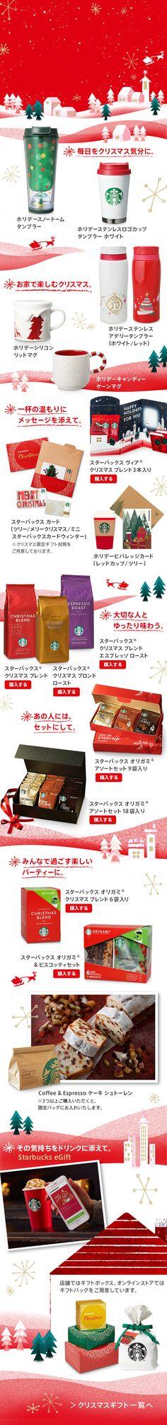 Graph Design, Pop Design, Layout Design, Starbucks Drinks, Starbucks Coffee, Intranet Design, Web Japan, Coffee Advertising, Christmas Poster