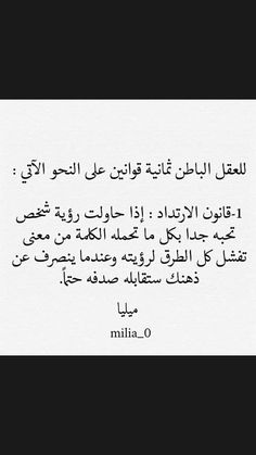 Study Quotes, Life Lesson Quotes, Real Life Quotes, Wisdom Quotes, True Quotes, Quotes For Book Lovers, Book Quotes, Words Quotes, Funny Arabic Quotes