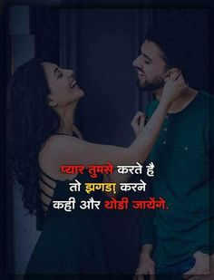 Love Story Quotes, Couples Quotes Love, Love Picture Quotes, Sweet Love Quotes, Love Smile Quotes, Shyari Quotes, Wife Quotes, Crazy Quotes, Qoutes