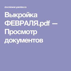Выкройка ФЕВРАЛЯ.pdf — Просмотр документов