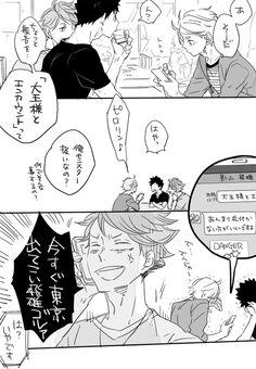 「ログ」/「ゆこ」の漫画 [pixiv]