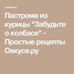 """Пастрома из курицы """"Забудьте о колбасе"""" - Простые рецепты Овкусе.ру"""