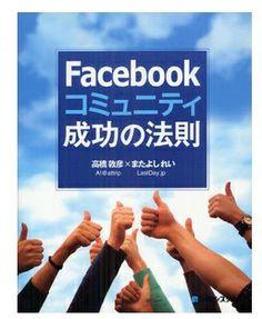 『Facebookコミュニティ成功の法則』という本を上梓する事になりました。  ブログLast Day.jp の@saybos さんこと またよしれいさんと書きました。    明日発売になります。    (via http://attrip.jp/47884 )