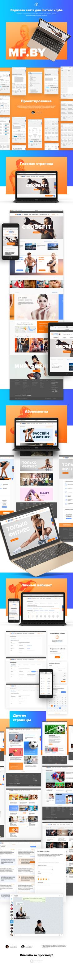 Redesign of the fitness club site «World of fitness» on Behance
