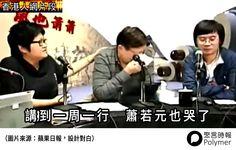 講起一周一行 蕭若元也哭了