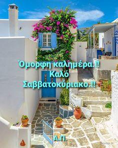 Good Morning Messages, Greece, Beautiful, Home Decor, Good Morning Wishes, Greece Country, Decoration Home, Room Decor, Home Interior Design