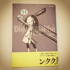 ディエンビエンフー(11)/西島大介