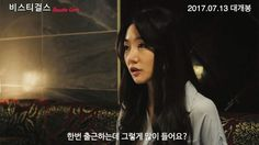 Korean Movie 비스티걸즈 (Beastie Girls, 2017) 예고편 (Trailer)