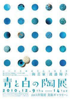 今年2月山口市主催の芸術家育成支援事業「第2回やまぐち新進アーティスト大賞」にて大賞とACS賞という2つの賞をいだきました。その関連の事業でこのたび「青と...