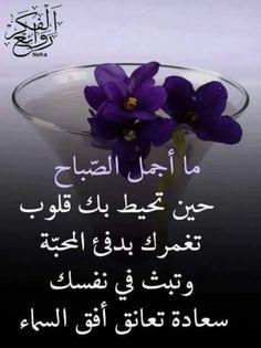 صباح سعادة Islam Muslim, Islam Quran, Good Morning Gorgeous, Morning Images, True Words, Arabic Quotes, Morning Glories, Pictures, Facial Massage