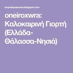 oneiroxwra: Καλοκαιρινή Γιορτή (Ελλάδα- Θάλασσα-Νησιά) Summer Poems, Learn Greek, Learning, Blog, Corner, Studying, Teaching