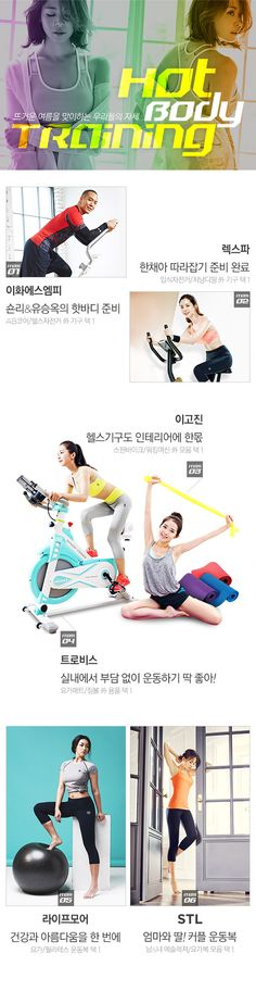 Hot Body Training(MO)_170515_Designed by 김수언
