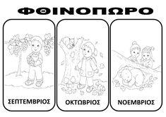 dreamskindergarten Το νηπιαγωγείο που ονειρεύομαι !: Λίστες αναφοράς για το φθινόπωρο Autumn, Fall, Teaching, School, Blog, Kids, Education, Young Children, Boys