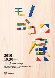 Japanese Poster:Monogokoro by Chikako Oguma. 2010