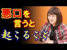 中野信子★人の悪口を言ってはいけない理由 どうしても言いたいときの対処法とは? #Nobuko Nakano - YouTube