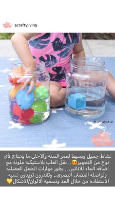 Toddler Learning Activities, Infant Activities, Fiji Water Bottle, Memory Games, Kids Education, My Children, More Fun, Projects To Try, Teaching