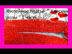"""Филейное платье """" Красные розы """" 1 часть. Dress fillet lace crocheted (В №42) - YouTube"""