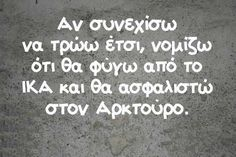 Find images and videos about funny, quotes and greek quotes on We Heart It - the app to get lost in what you love. Funny Greek Quotes, Greek Memes, Sarcastic Quotes, Funny Quotes, Funny Memes, Hilarious, Jokes, Favorite Quotes, Best Quotes